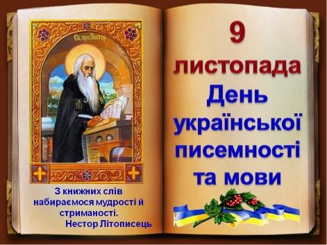 Нестор Літописець - основоположник української писемності