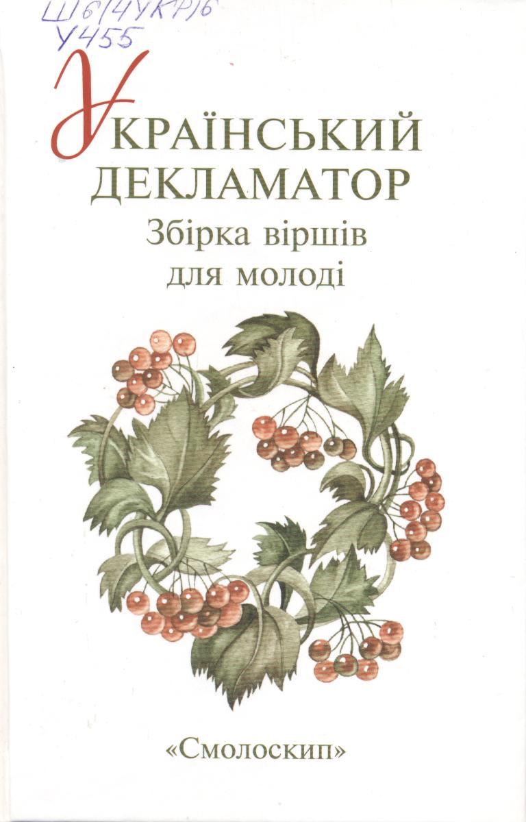 Український декламатор
